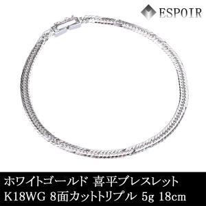 18金 ホワイトゴールド 喜平 ブレスレット K18WG 8面カットトリプル 5g 18cm 造幣局...