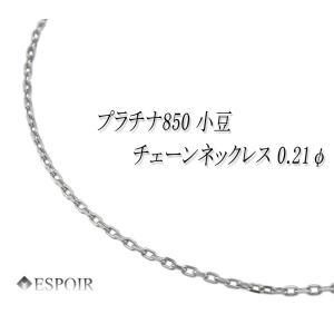 プラチナPT850 0.21φ 50cm 小豆アズキチェーンネックレス 約1.00g 角小豆カット|espoir2006