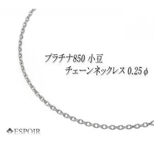 プラチナPT850 0.25φ 50cm 小豆アズキチェーンネックレス 約1.70g 角小豆カット|espoir2006