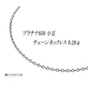 プラチナPT850 0.28φ 50cm 小豆アズキチェーンネックレス 約2.09g 角小豆カット|espoir2006