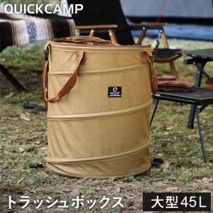 クイックキャンプ QUICKCAMP アウトドア キャンプ トラッシュボックス ポップアップ ゴミ箱 45L コンパクト 薪入れ QC-TB40 ランドリーバスケット ケース