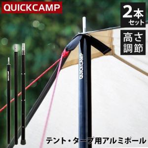 各種タープやテントのメインポールとして活躍する高さ調整式アルミポール2本セット。【商品特徴】・130...