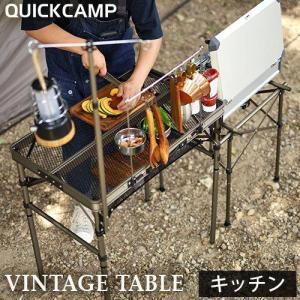 クイックキャンプ(QUICKCAMP) 折りたたみ フルメッシュキッチンテーブル QC-MKT ヴィ...