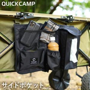 クイックキャンプ(QUICKCAMP) サイドポケット QC-PCT マルチポケット ドリンクホルダ...