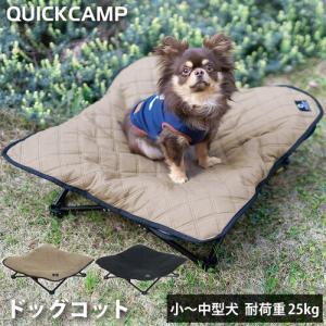 クイックキャンプ(QUICKCAMP) 犬用ベッド ドッグコット DOGCOT サンド QC-DC キャンプ アウトドア ペット用 ピクニック QCOTHER バーべキュー BBQ eSPORTS PayPayモール店