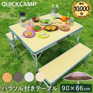 パラソル付き アウトドア 折りたたみテーブル チェアセット ピクニックテーブルセット ナチュラル ALPT-90P 軽量 折りたたみ 折り畳み アルミ テーブル|esports