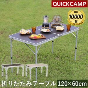 アウトドア 折りたたみ テーブル 120×60cm ナチュラル AL2FT-120 高さ調節 机 バーベキュー キャンプ レジャーテーブル ローテーブル 運動会