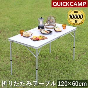 アウトドア 折りたたみ テーブル 120×60cm ホワイト AL2FT-120 高さ調節 机 バーベキュー キャンプ レジャーテーブル ローテーブル 運動会 ピクニックテーブル