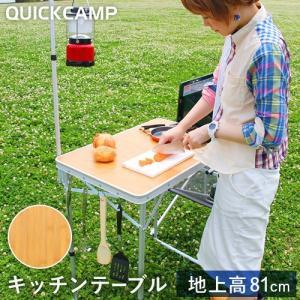アウトドア キッチンテーブル 折りたたみ キャンプ用調理台 バンブー クイックキャンプ QC-KT70 QUICKCAMP ピクニック 折りたたみ バーベキュー キャンプ BBQ|esports