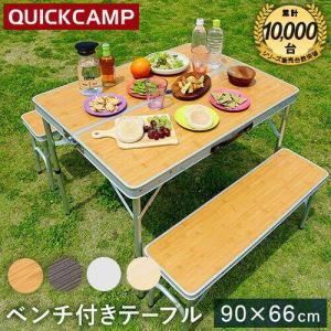 アウトドア 折りたたみテーブル チェアセット 4人用 ピクニックテーブルセット バンブー ALPT-90 軽量 折りたたみ アウトドア アルミ テーブル キャンプ|esports