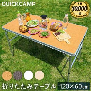 アウトドア 折りたたみテーブル 120×60cm 二つ折り バンブー AL2FT-120 軽量 折り畳み 折りたたみ アウトドア テーブル 白 キャンプ バーベキュー 人気|esports