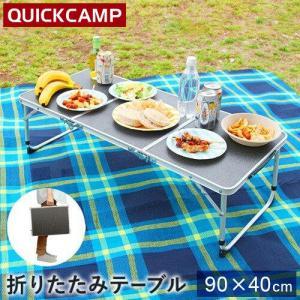 クイックキャンプ (QUICKCAMP) アウトドア 折りたたみ ミニテーブル ロング 90×40cm グレー QC-3FT90 高さ2段階 三つ折り 軽量 折り畳みテーブル ローテーブルの商品画像|ナビ
