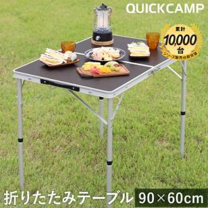 ピクニックやちゃぶ台代わりにも丁度良い90cm幅サイズ【商品特徴】・4人程度でのバーベキューに最適な...