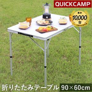 アウトドア 折りたたみテーブル 90×60cm 二つ折り ピクニックテーブル ホワイト AL2FT-90 軽量 アウトドア テーブル 折りたたみ キャンプ バーベキュー 人気|esports