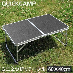 アウトドア ミニ 折りたたみテーブル 60×40cm 高さ2段階 ローテーブル グレー QC-2FT60 軽量 折り畳み 折りたたみ アルミ テーブル キャンプ バーベキュー 人気|esports