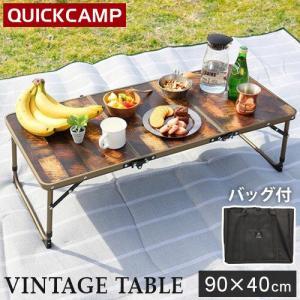 クイックキャンプ (QUICKCAMP) アウトドア 折りたたみ ミニテーブル ロング 90×40cm 収納袋付き ヴィンテージライン QC-3FT90V 高さ2段階 三つ折り 軽量|esports