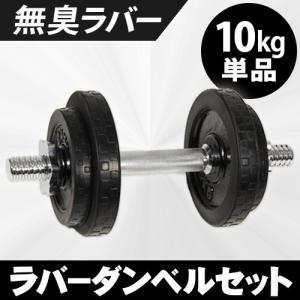 リーディングエッジ ラバー ダンベル 10kg 単品 ブラック ESDB-10B 高級シリコンラバー採用 無臭 ラバーダンベル 筋トレ ベンチプレス ウエイトトレーニング 5kg|esports