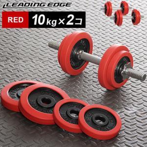 リーディングエッジ ラバーダンベル 20kg セット 片手 10kg 2個セット レッド LE-DB10 ダンベルセット トレーニング器具 スポーツ用品 筋トレ ベンチプレス esports
