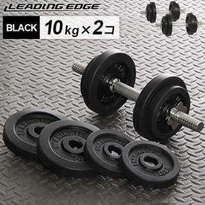 リーディングエッジ ラバーダンベル 20kg セット 片手 10kg 2個セット ブラック LE-DB10 ダンベルセット トレーニング器具 スポーツ用品 筋トレ ベンチプレス esports