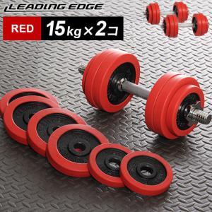 リーディングエッジ ラバー ダンベル 30kgセット 片手15kg×2個セット レッド ESDB-15R 高級シリコンラバー採用 無臭 ラバーダンベルセット 筋トレ ベンチプレス