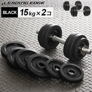 リーディングエッジ ラバー ダンベル 30kgセット 片手15kg×2個セット ブラック ESDB-15B シリコンラバー採用 無臭 ラバーダンベルセット 筋トレ トレーニング|esports