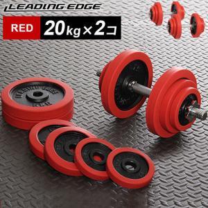 リーディングエッジ ラバーダンベル 40kg セット 片手 20kg 2個セット レッド LE-DB20 ダンベルセット トレーニング器具 スポーツ用品 筋トレ ベンチプレス|esports