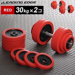 リーディングエッジ ラバー ダンベル 60kgセット 片手30kg×2個セット レッド ESDB-30R 高級シリコンラバー採用 無臭 ラバーダンベルセット 筋トレ ベンチプレス