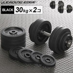リーディングエッジ ラバーダンベル 60kg セット 片手 30kg 2個セット ブラック LE-DB30B ダンベルセット トレーニング器具 スポーツ用品 筋トレ ベンチプレス|esports