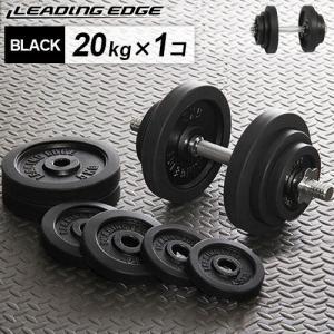 リーディングエッジ (LEADING EDGE) ラバーダンベル 20kg 単品 ブラック LE-DB20 トレーニング器具 スポーツ用品 筋トレ ベンチプレス ダンベルプレス|esports