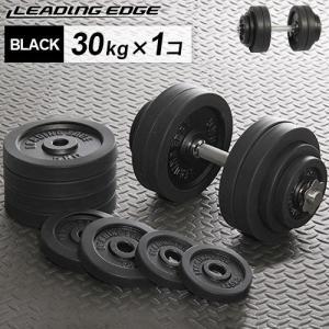 リーディングエッジ (LEADING EDGE) ラバーダンベル 30kg 単品 ブラック LE-DB30 トレーニング器具 スポーツ用品 筋トレ ベンチプレス ダンベルプレス esports