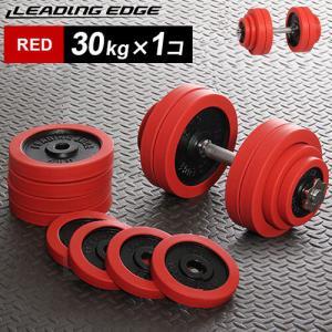 リーディングエッジ ラバーダンベル 30kg 単品 レッド LE-DB30 トレーニング器具 スポーツ用品 筋トレ ベンチプレス ダンベルプレス esports