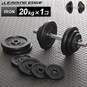 リーディングエッジ (LEADING EDGE) アイアンダンベル 20kg 単品 LE-IDB20 トレーニング器具 スポーツ用品 筋トレ ベンチプレス ダンベルプレス esports