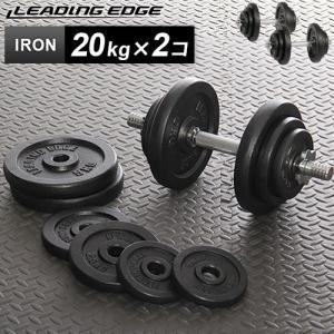 リーディングエッジ (LEADING EDGE) アイアンダンベル 40kgセット (片手20kg×2個) LE-IDB10 ダンベルセット トレーニング器具 スポーツ用品 筋トレ esports