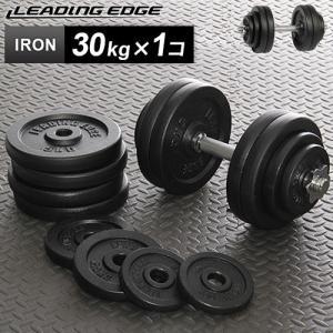 リーディングエッジ (LEADING EDGE) アイアンダンベル 30kg 単品 LE-IDB30 トレーニング器具 スポーツ用品 筋トレ ベンチプレス ダンベルプレス esports