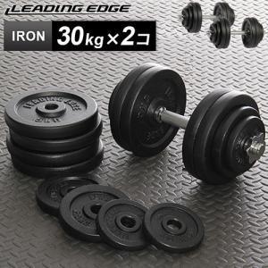 リーディングエッジ (LEADING EDGE) アイアンダンベル 60kgセット (片手30kg×2個) LE-IDB10 ダンベルセット トレーニング器具 スポーツ用品 筋トレ esports