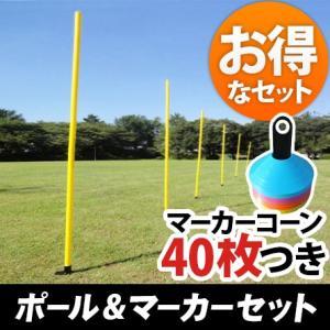 リーディングエッジ アジリティポール 6本 マーカーコーン 4色 40枚セット LE-AP06Set1 俊敏性トレーニング サッカー フットサル バスケット 陸上 部活動 esports