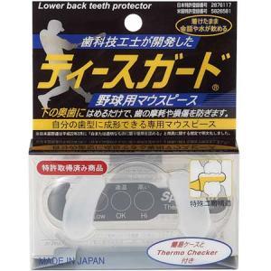 ダンノ(DANNO) マウスピース(ティースガード) D7121 トレーニング フィットネス用品|esports