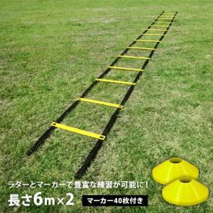 トレーニングラダー 6m 2組セット コーン40枚付き ESTR-001 ラダートレーニング サッカー フットサル 野球 陸上 アジリティー 練習 部活 スピード 卒業|esports