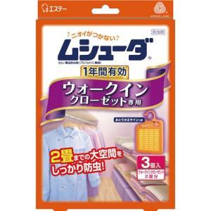2畳のウォークインクローゼットに3個吊るすだけで、ニオイがつかない防虫成分がすみずみまで広がり、衣類...