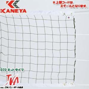 カネヤ(KANEYA) 上下白帯バレーボールネット ecoTC K-1851TC バレーボール ネット 試合用 備品|esports