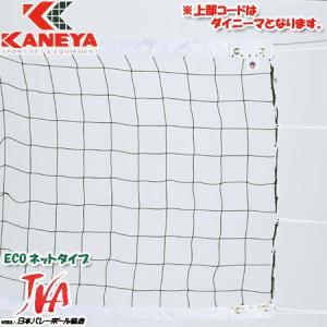 カネヤ(KANEYA) 上下白帯バレーボールネット ecoDY K-1851DY バレーボール ネット 試合用 備品|esports