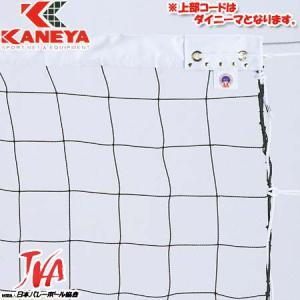 カネヤ(KANEYA) 9人制女子バレーボールネットPE36-DY K-1868DY バレーボール ネット 試合用 備品|esports