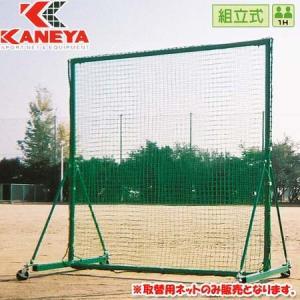 カネヤ(KANEYA) 防球フェンス取替ネット 2m×2m KB-1500N 野球 練習 フリーバッティング 防護ネット