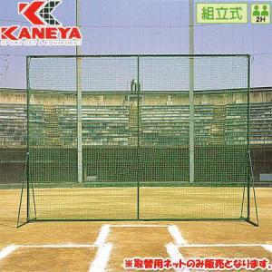 カネヤ(KANEYA) 防球フェンス取替ネット 3m×4m KB-3600N 野球 練習 フリーバッティング 防護ネット