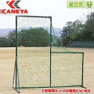 カネヤ(KANEYA) ピッチャー前防球取替ネット KB-1100N 野球 練習 フリーバッティング 防護ネット