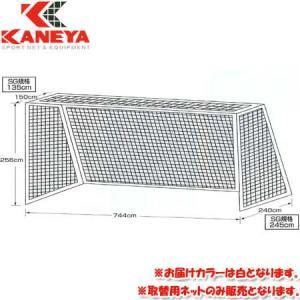 カネヤ(KANEYA) 一般サッカーネット180 白 K-1371 サッカー ゴールネット 一般用