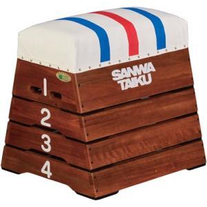 三和体育(SANWATAIKU) 跳び箱 小 4段 S-8247 とびばこ 体育 体操 小学校 幼稚園 設備 備品