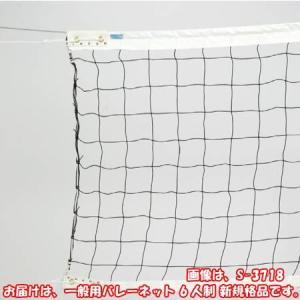 三和体育(SANWATAIKU) 一般用バレーネット 6人制(内蔵式支柱専用)新規格品 S-3713 設備 用具 球技用品 バレーボールネット ワイヤー|esports