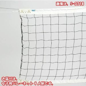 三和体育(SANWATAIKU) 女子用バレーネット9人制 S-3726 設備 用具 球技用品 バレーボールネット ワイヤー|esports