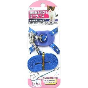 ●納期:3〜5営業日●返品交換:不可 [本商品について]ミニ猫用8の字胴輪と引きひものセット。便利な...